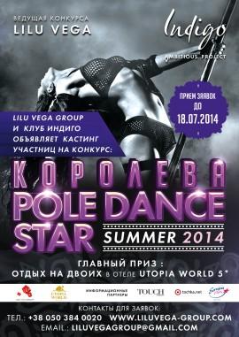 pole_dance_konkurs_afisha-270x381